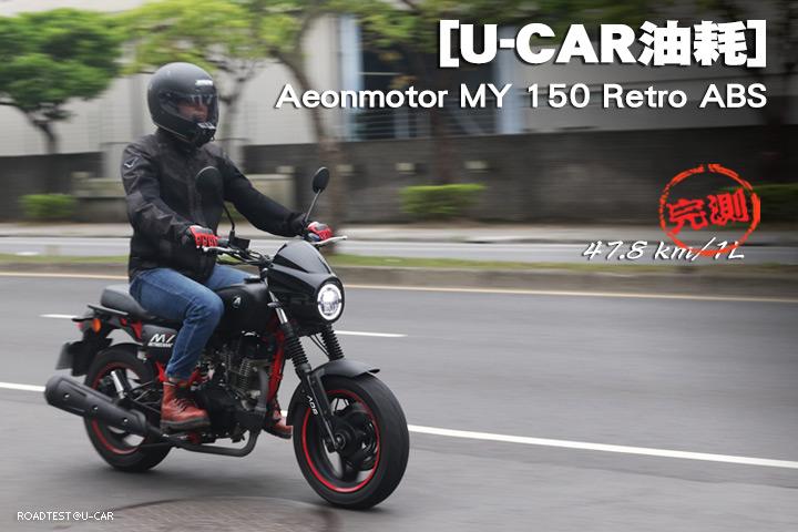 [U-CAR油耗]Aeonmotor MY 150 Retro ABS,實測47.8km/L達成