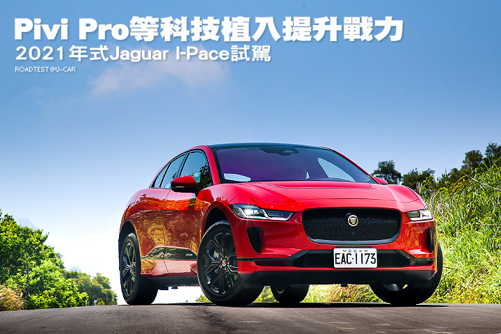 Pivi Pro等科技植入提升戰力─2021年式Jaguar I-Pace試駕