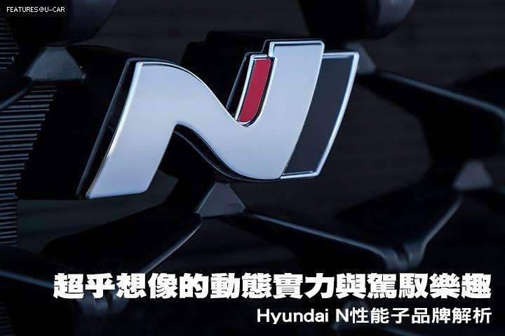 超乎想像的動態實力與駕馭樂趣─Hyundai N性能子品牌解析