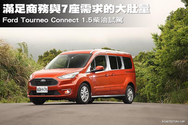滿足商務與7座需求的大肚量─Ford Tourneo Connect 1.5柴油試駕