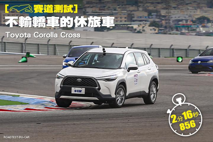[賽道測試]不輸轎車的休旅車─Toyota Corolla Cross