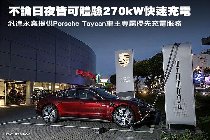 不論日夜皆可體驗270kW快速充電!汎德永業提供Porsche Taycan車主專屬優先充電服務