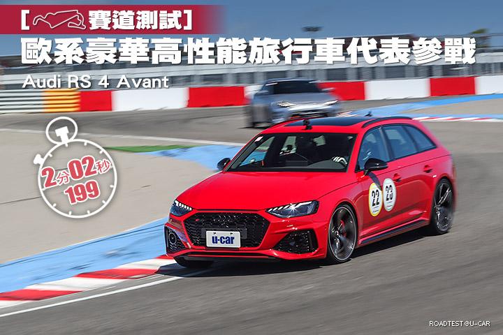 [賽道測試]歐系豪華高性能旅行車代表參戰─Audi RS 4 Avant