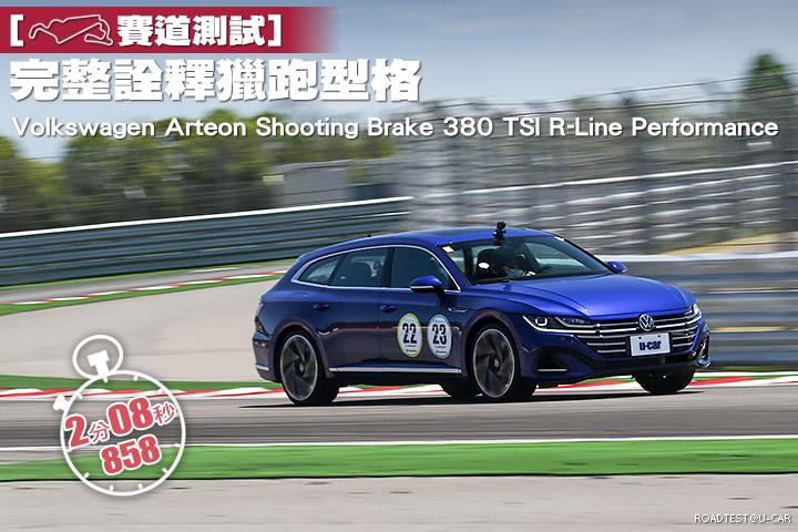 [賽道測試]完整詮釋獵跑型格─Volkswagen Arteon Shooting Brake 380 TSI R-Line Performance