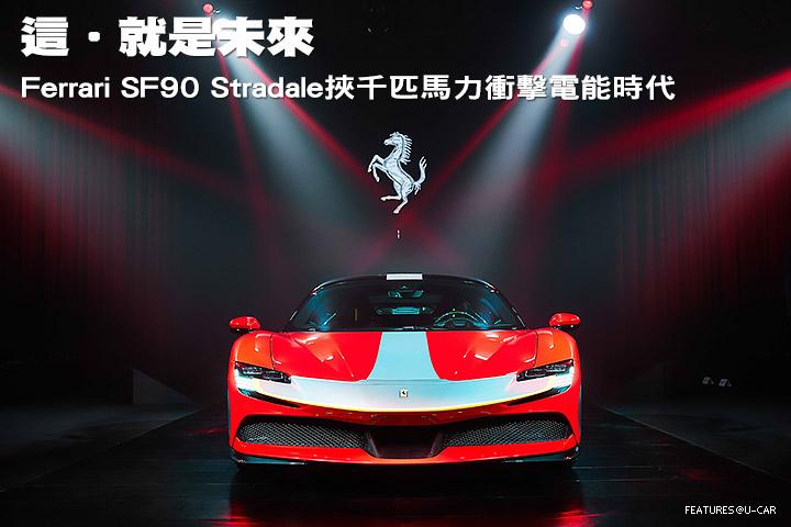 這‧就是未來–Ferrari SF90 Stradale挾千匹馬力衝擊電能時代