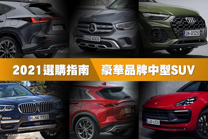 [選購指南] 2021年豪華品牌中型SUV