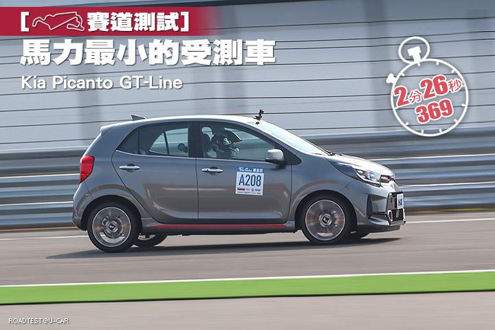 [賽道測試]馬力最小的受測車─Kia Picanto GT-Line