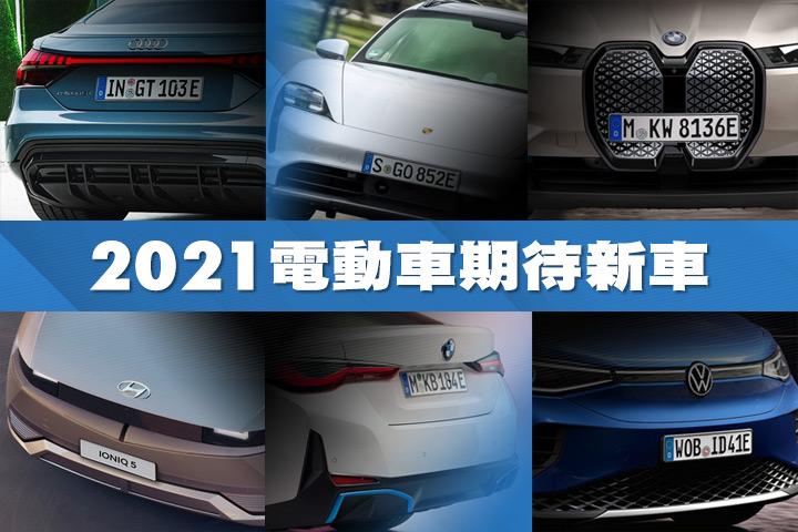 [U-EV] 未來電動新車導入動向統整,2021電動車期待新車