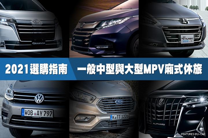 [選購指南]2021年一般品牌中大型與大型MPV廂式休旅