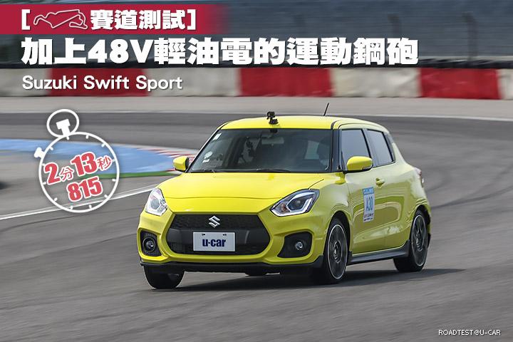 [賽道測試]加上48V輕油電的運動鋼砲─Suzuki Swift Sport