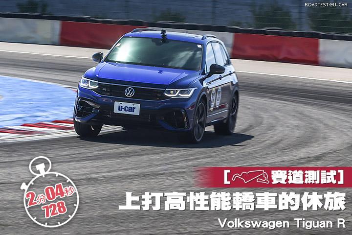 [賽道測試] 上打高性能轎車的休旅─Volkswagen Tiguan R