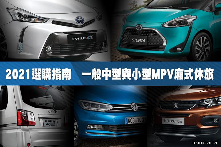 [選購指南]2021年一般品牌小型與中型MPV廂式休旅