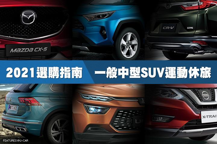[選購指南] 2021年一般品牌中型SUV運動休旅