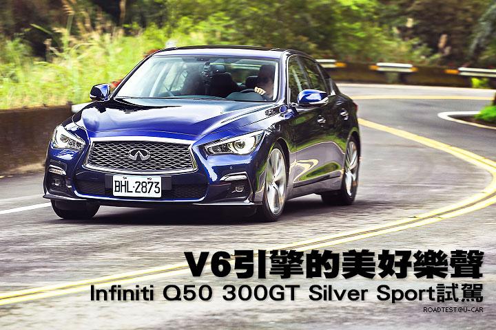 V6引擎的美好樂聲─Infiniti Q50 300GT Silver Sport試駕