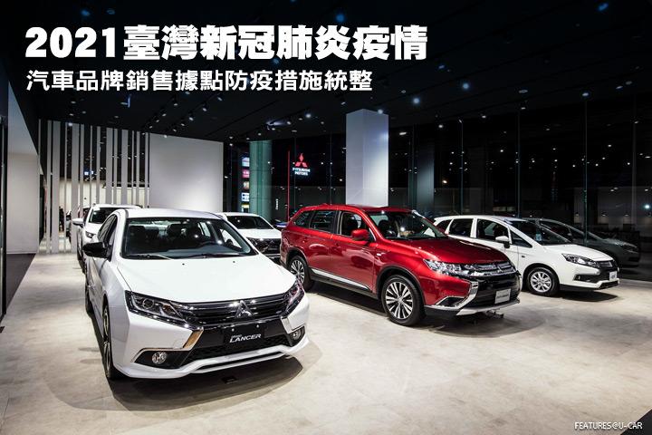 2021臺灣新冠肺炎疫情,汽車品牌銷售據點防疫措施統整