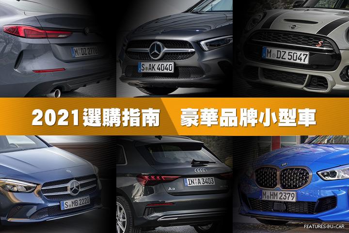 [選購指南] 2021年豪華品牌小型車