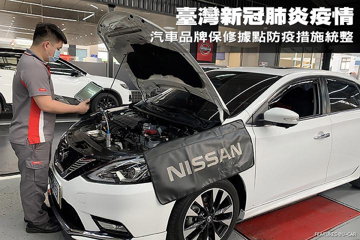2021臺灣新冠肺炎疫情,汽車品牌保修據點防疫措施統整