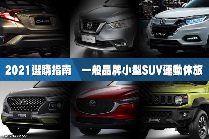 [選購指南]2021年一般品牌小型SUV運動休旅