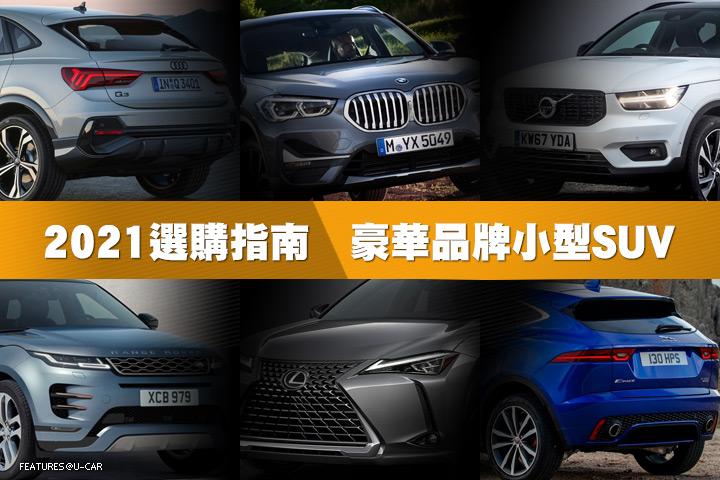 [選購指南]2021年豪華品牌小型SUV運動休旅