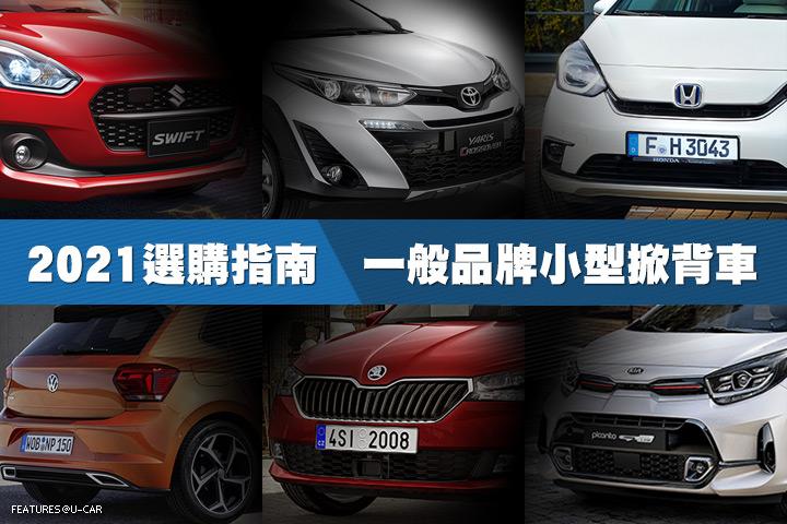 [選購指南]2021年一般品牌小型掀背車