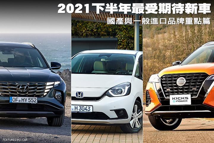 2021下半年度最受期待新車–國產與一般進口品牌重點篇