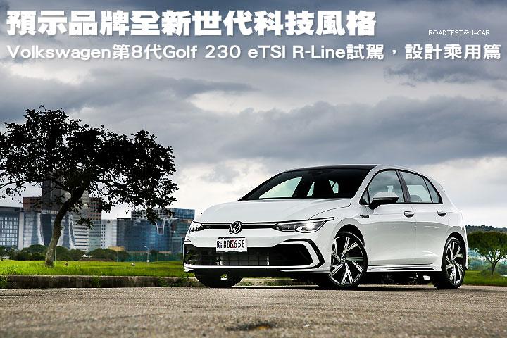 預示品牌全新世代科技風格─Volkswagen第8代Golf 280 eTSI R-Line試駕,設計乘用篇