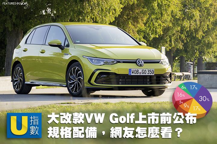 [U指數] 大改款VW Golf上市前公布規格配備,網友們怎麼看?
