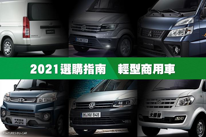 [選購指南] 2021年輕型商用車