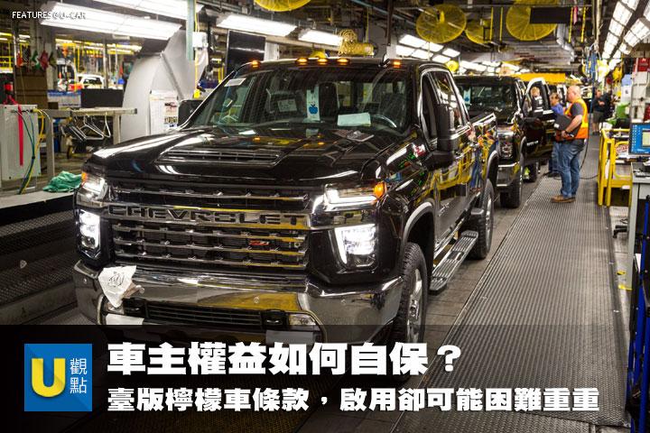 [U觀點]車主如何自保權益─臺版檸檬車條款上路,要啟用卻可能困難重重?