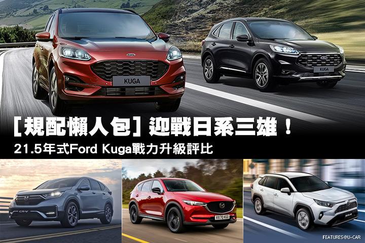 [規配懶人包]迎戰日系三雄!21.5年式Ford Kuga戰力升級評比