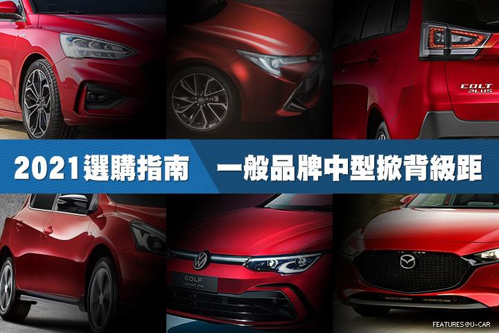 [選購指南]2021年一般品牌中型掀背車