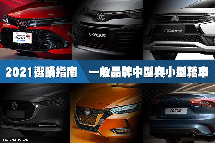 [選購指南]2021年一般品牌中型與小型轎車
