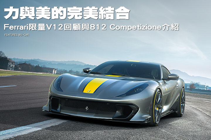 力與美的完美結合─Ferrari限量V12回顧與812 Competizione介紹