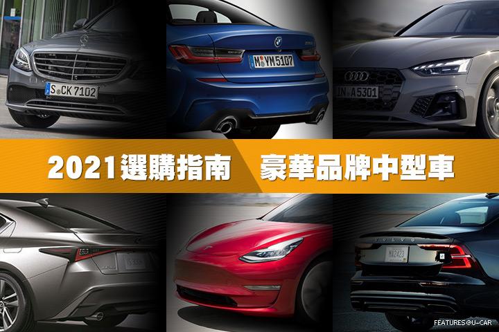 [選購指南]2021年豪華品牌中型車
