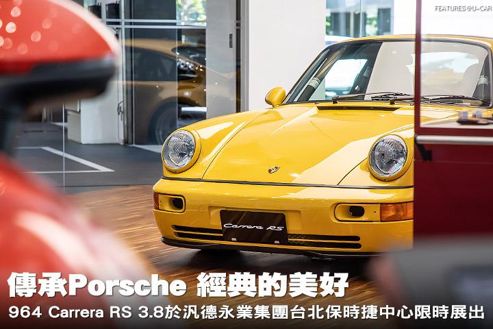 傳承Porsche 經典的美好─964 Carrera RS 3.8於汎德永業集團台北保時捷中心限時展出