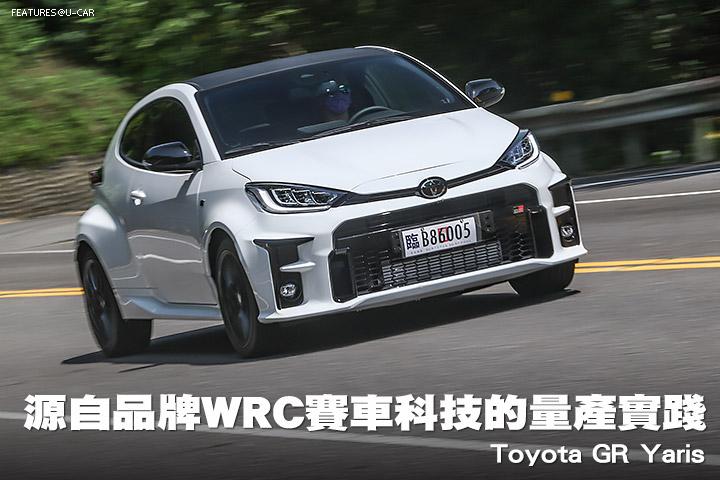 源自品牌WRC賽車科技的量產實踐─Toyota GR Yaris