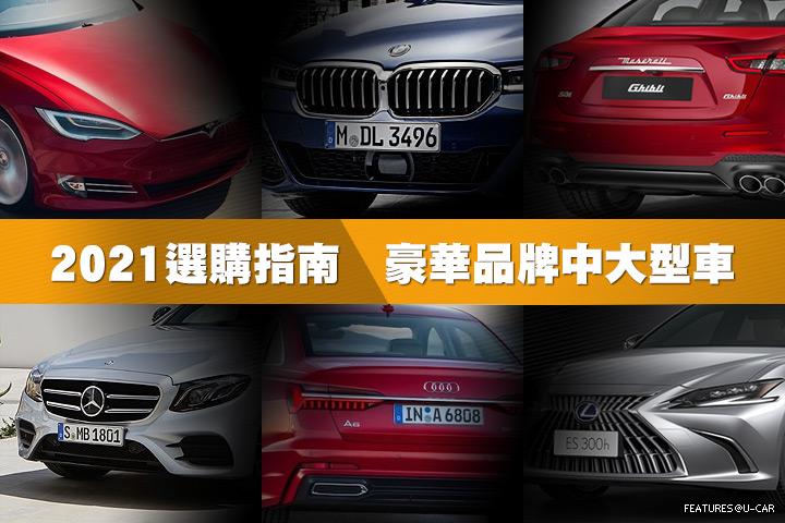 [選購指南]2021年豪華品牌中大型車