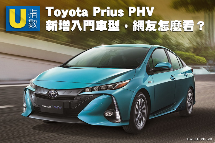 [U指數] Toyota Prius PHV新增入門車型,網友怎麼看?