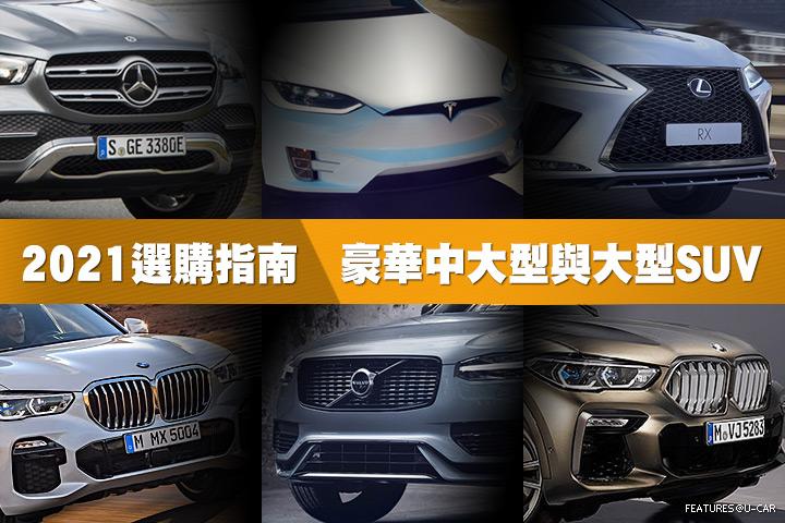 [選購指南]2021年豪華品牌中大型與大型SUV運動休旅