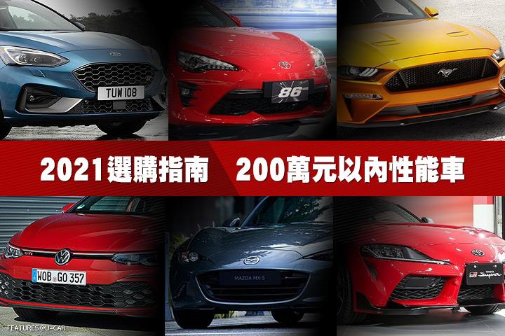 [選購指南]2021年200萬元以內性能車