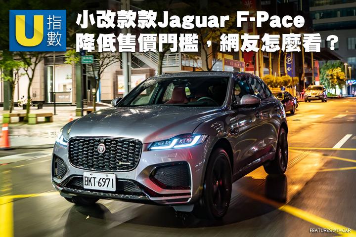 [U指數] 小改款Jaguar F-Pace大幅降低售價門檻,網友們怎麼看?