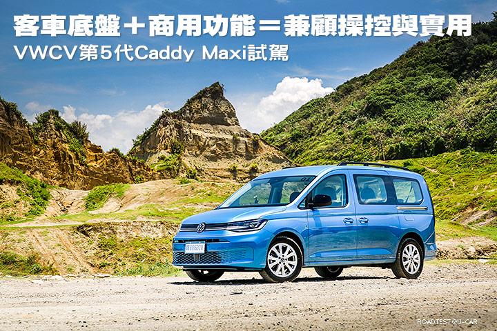 客車底盤+商用功能=兼顧操控與實用─VWCV第5代Caddy Maxi試駕