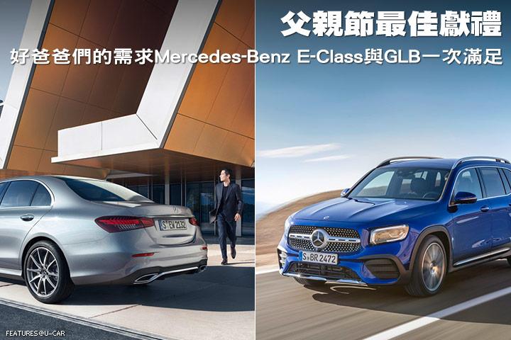 父親節最佳獻禮─好爸爸們的需求Mercedes-Benz E-Class與GLB一次滿足