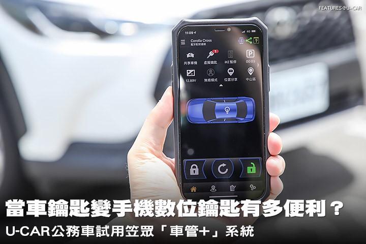 當車鑰匙變手機數位鑰匙有多便利?U-CAR公務車試用笠眾「車管+」系統