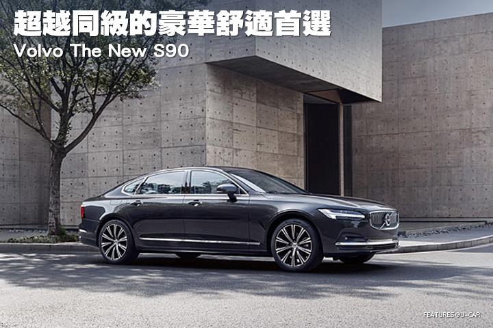 超越同級的豪華舒適首選─Volvo The New S90