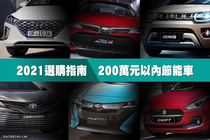[選購指南]2021年200萬元以內節能車