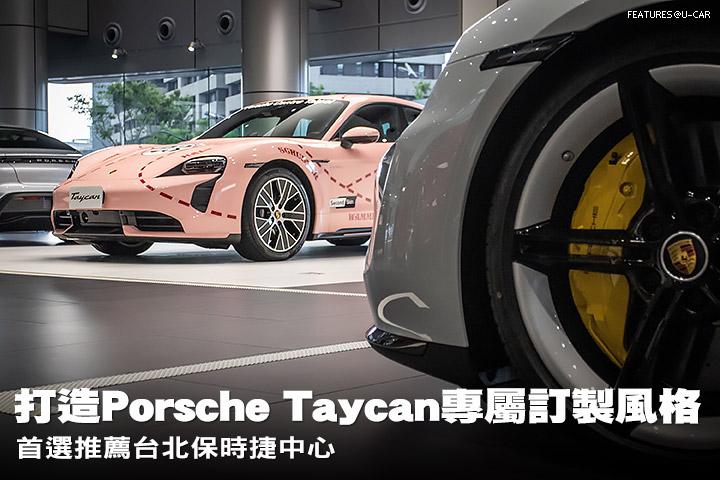 打造Porsche Taycan專屬訂製風格─首選推薦台北保時捷中心