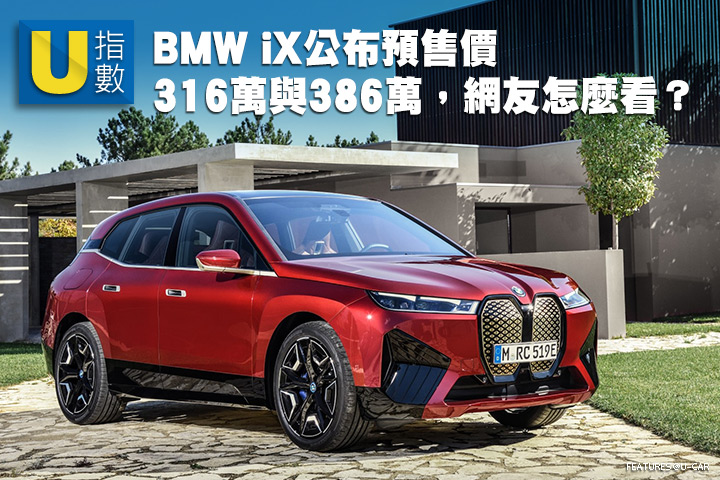 [U指數] BMW iX公布預售價316萬與386萬,網友怎麼看?