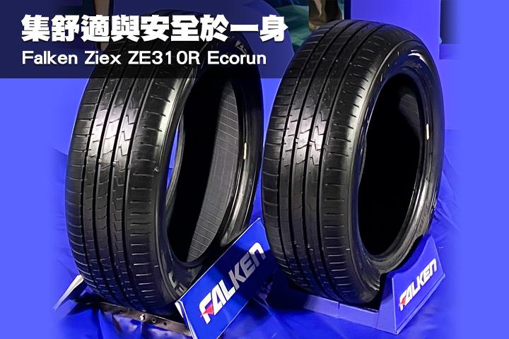 集舒適與安全於一身─Falken Ziex ZE310R Ecorun