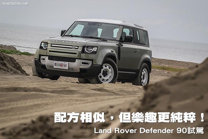配方相似,但樂趣更純粹!─Land Rover Defender 90試駕